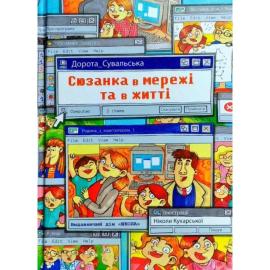 Сюзанка в мережі та житті - фото книги
