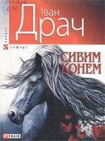 Сивим конем - фото обкладинки книги