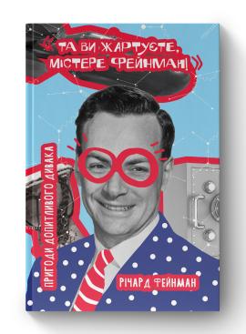 Та ви жартуєте, містере Фейнман! Пригоди допитливого дивака - фото книги