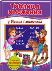 Книга Таблиця множення у віршах і малюнках