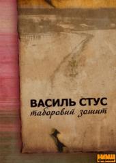 Таборовий зошит - фото обкладинки книги