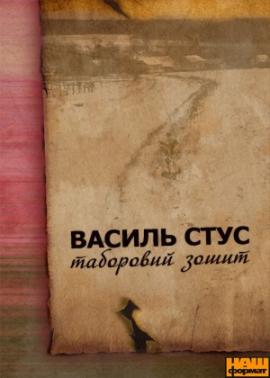Таборовий зошит - фото книги