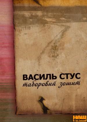 Книга Таборовий зошит