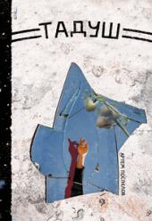 Тадуш - фото обкладинки книги