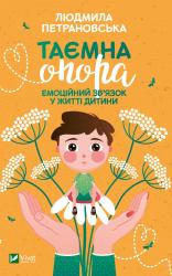 Таємна опора: емоційний зв'язок у житті дитини - фото обкладинки книги