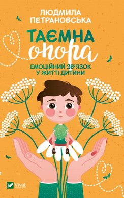 Таємна опора: емоційний зв'язок у житті дитини - фото книги