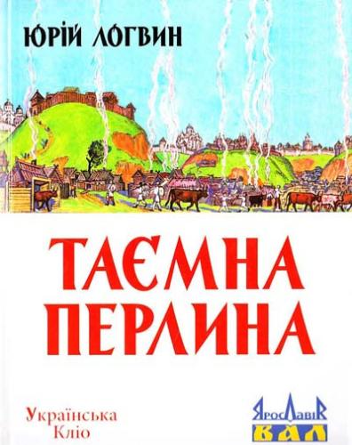 Книга Таємна перлина