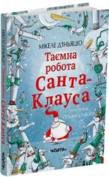 Таємна робота Санта-Клауса - фото обкладинки книги