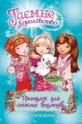 Таємне королівство. Притулок для сніжних ведмедів. Книга 15 - фото обкладинки книги