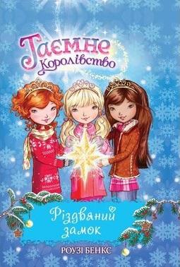 Таємне королівство. Різдвяний замок. Спеціальний випуск. - фото книги
