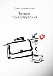Таємне понеділкування - фото обкладинки книги