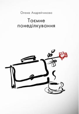 Таємне понеділкування - фото книги