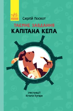 Таємне завдання капітана Кепа - фото книги