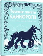 Таємне життя єдинорогів - фото обкладинки книги