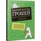 Таємне життя грошей - фото обкладинки книги