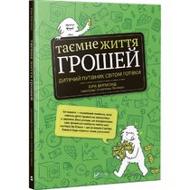 Книга Таємне життя грошей