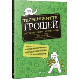 Таємне життя грошей - фото книги