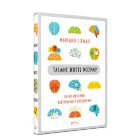 Таємне життя розуму як ми  мислимо, відчуваємо й вирішуємо - фото книги