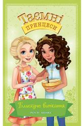Таємні Принцеси. Блискуче випікання. Книга 10 - фото обкладинки книги