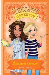 Таємні Принцеси. Ідеальна картина. Книга 12 - фото обкладинки книги