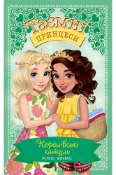 Таємні Принцеси. Королівські канікули. Спеціальний випуск - фото обкладинки книги