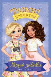 Таємні Принцеси. Модні забави. Книга 9 - фото обкладинки книги