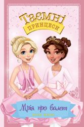 Таємні Принцеси. Мрія про балет. Спеціальний випуск - фото обкладинки книги