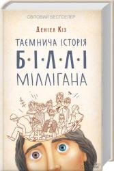 Таємнича історія Біллі Міллігана - фото обкладинки книги