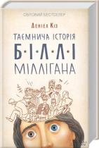 Книга Таємнича історія Біллі Міллігана