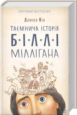Таємнича історія Біллі Міллігана - фото книги