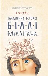 Таємнича історія Біллі Міллігана. Книга 1 - фото обкладинки книги