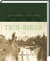 Таємнича історія Твін-Пікса - фото обкладинки книги