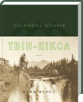 Таємнича історія Твін-Пікса - фото книги