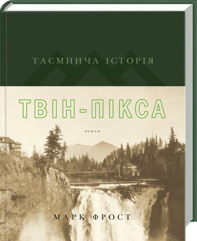 Книга Таємнича історія Твін-Пікса