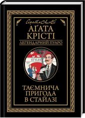 Таємнича пригода в Стайлзі - фото обкладинки книги