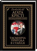 Книга Таємнича пригода в Стайлзі