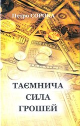Таємнича сила грошей - фото обкладинки книги