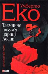 Таємниче полум'я цариці Лоани - фото обкладинки книги