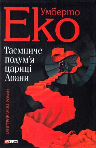 Книга Таємниче полум'я цариці Лоани