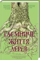 Таємниче життя дерев - фото обкладинки книги