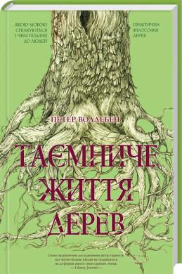 Таємниче життя дерев - фото книги