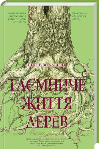 Книга Таємниче життя дерев