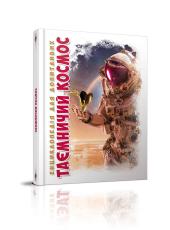 Таємничий космос - фото обкладинки книги