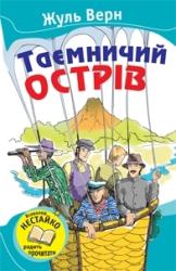 Таємничий острів - фото обкладинки книги