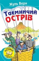 Книга Таємничий острів