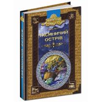 Книга Таємничий острiв