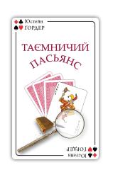 Таємничий пасьянс - фото обкладинки книги