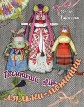 Таємничий світ ляльки-мотанки - фото обкладинки книги