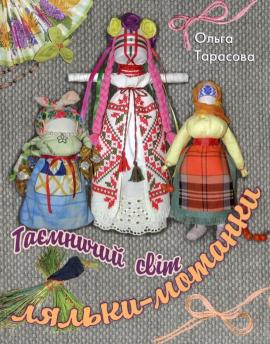 Таємничий світ ляльки-мотанки - фото книги