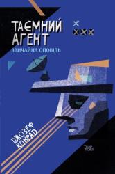 Таємний агент - фото обкладинки книги